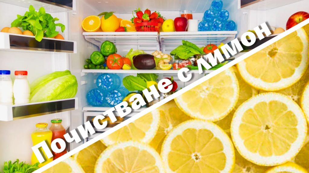 почистване на хладилник с лимон